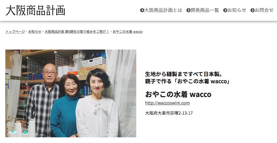「大阪商品計画 6期生」として取材して頂きました。