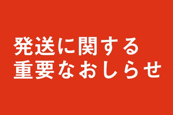 7月22日(木)ー25日(日)の連休中のオンラインでのご注文商品の発送に関して重要なお知らせ