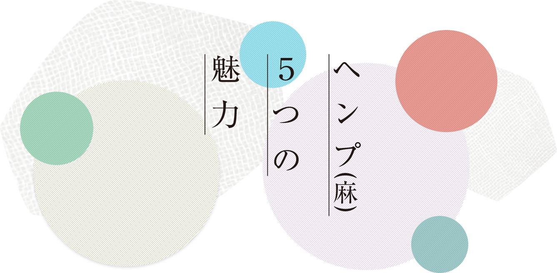 麻の5つの魅力