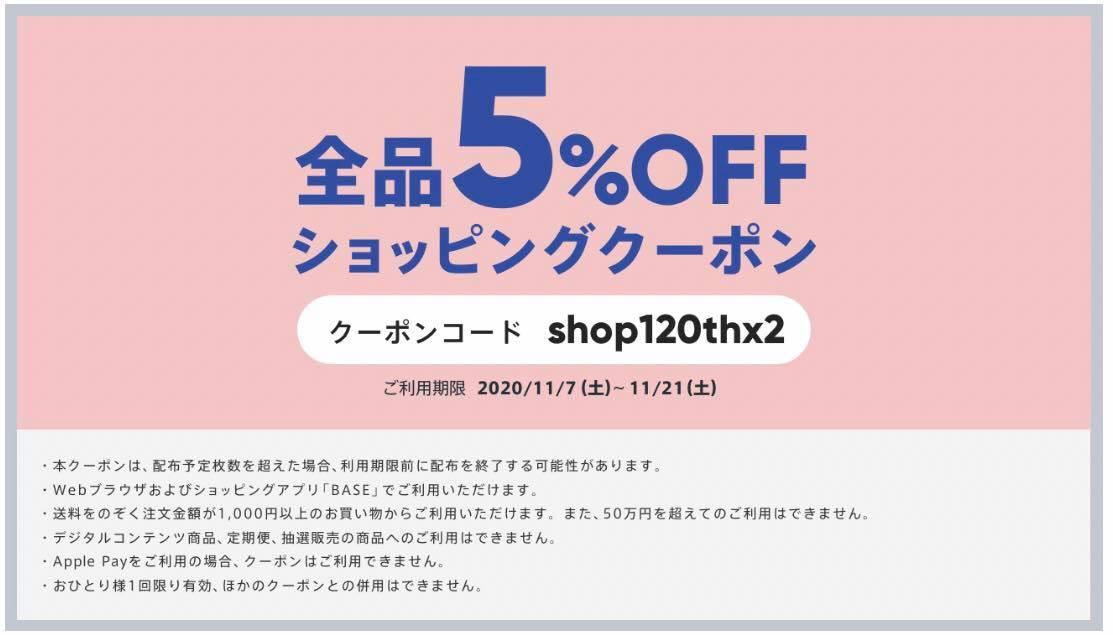 全商品5%OFFになるクーポンコードを配布中! 使用可能期間:11/7〜11/21日日まで使える !