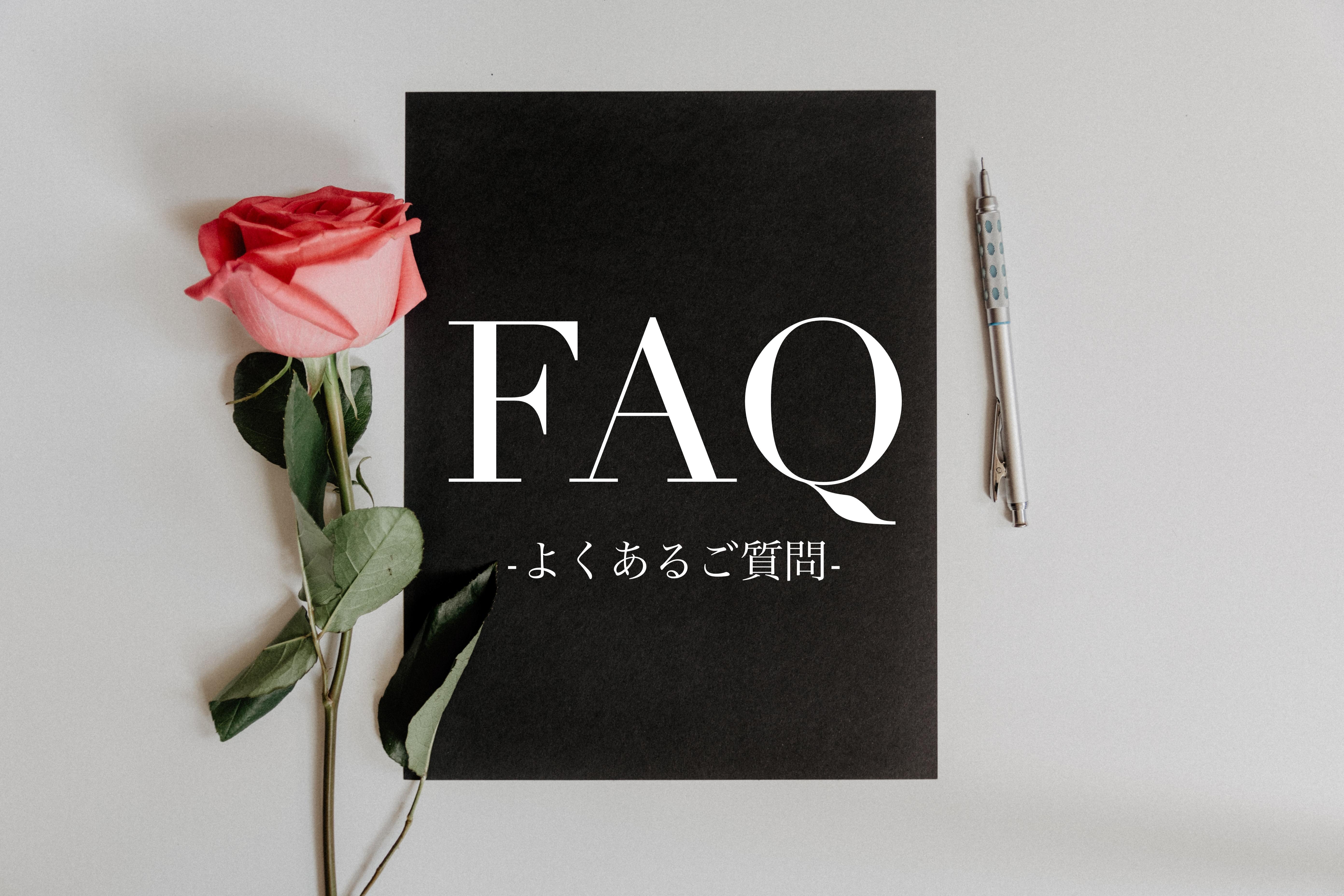 よくあるご質問 ※お問い合わせ前に必ずご一読ください