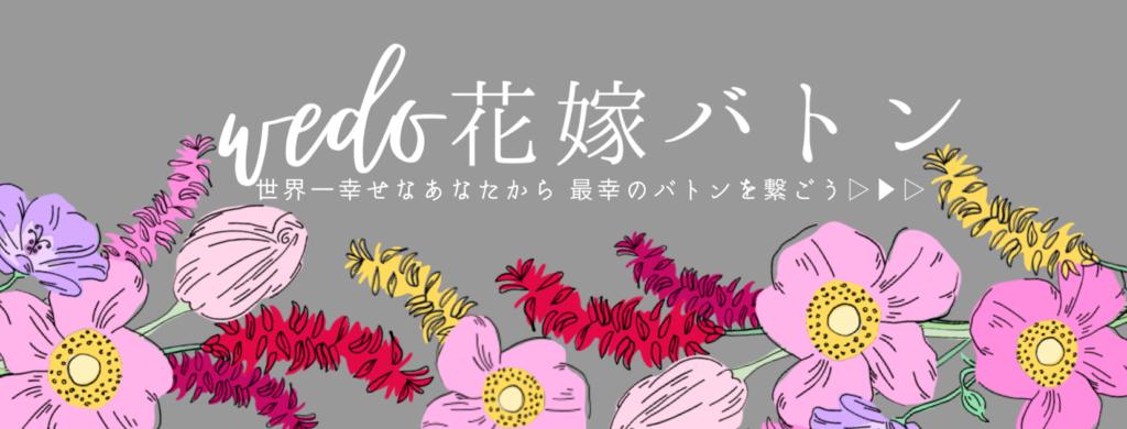 """""""we❤︎do花嫁バトン"""" のご紹介♡"""