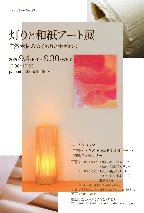 北海道旭川 展示会とワークショップ開催