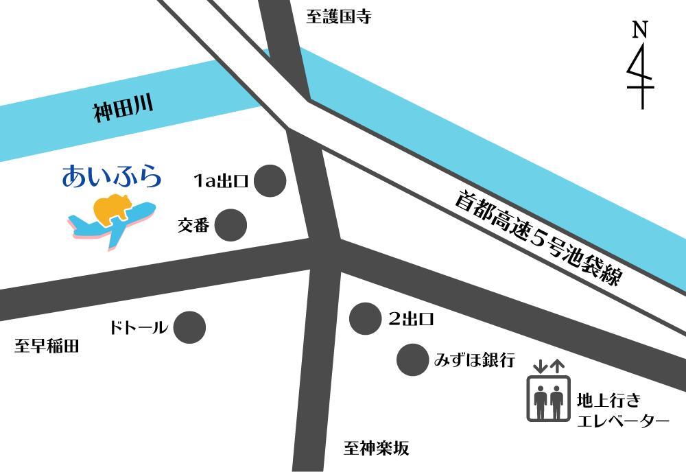 あいふらへの行き方(電車編)