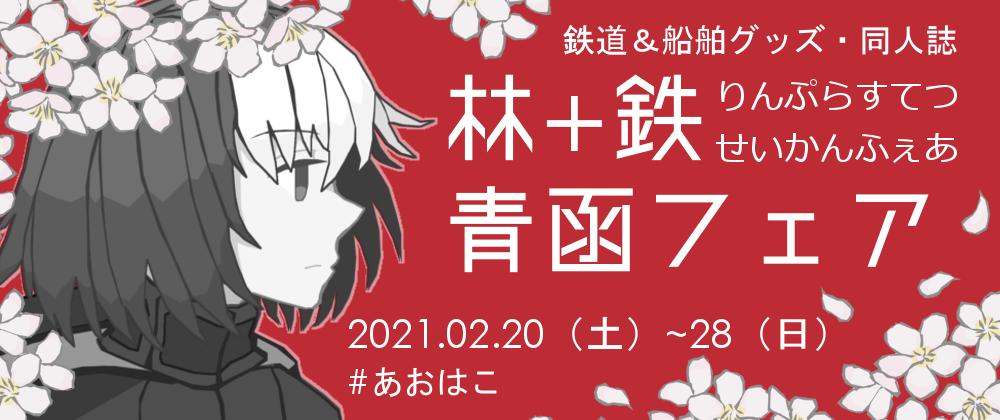 【2/20~28】林+鉄 青函フェア開催のお知らせ #あおはこ