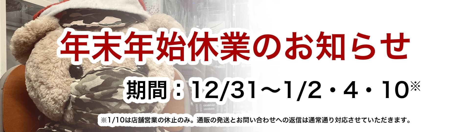 【12/31~1/2・4・10】年末年始休業のお知らせ