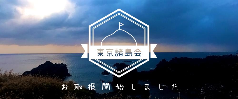 東京諸島会グッズお取扱開始のお知らせ