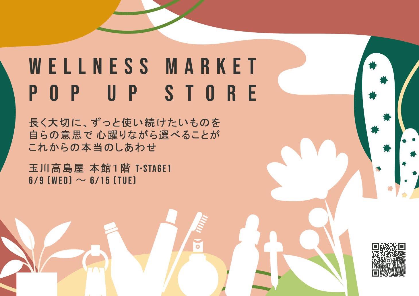 6/9-6/15 玉川高島屋 本館1FにてPOP UP STOREがオープン!