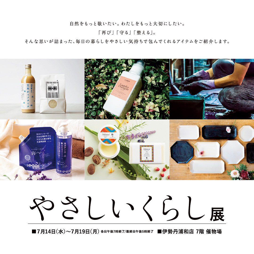 やさしいくらし展 / 伊勢丹 浦和店 7F 催事場
