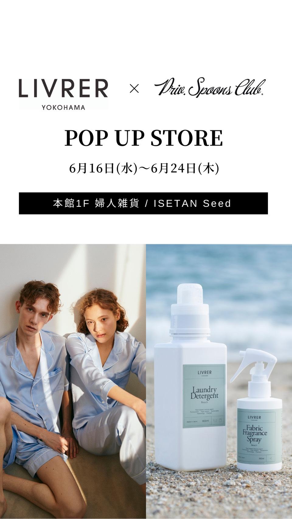6/16-6/24 ISETAN SeedにてPOP UP SHOPオープン!