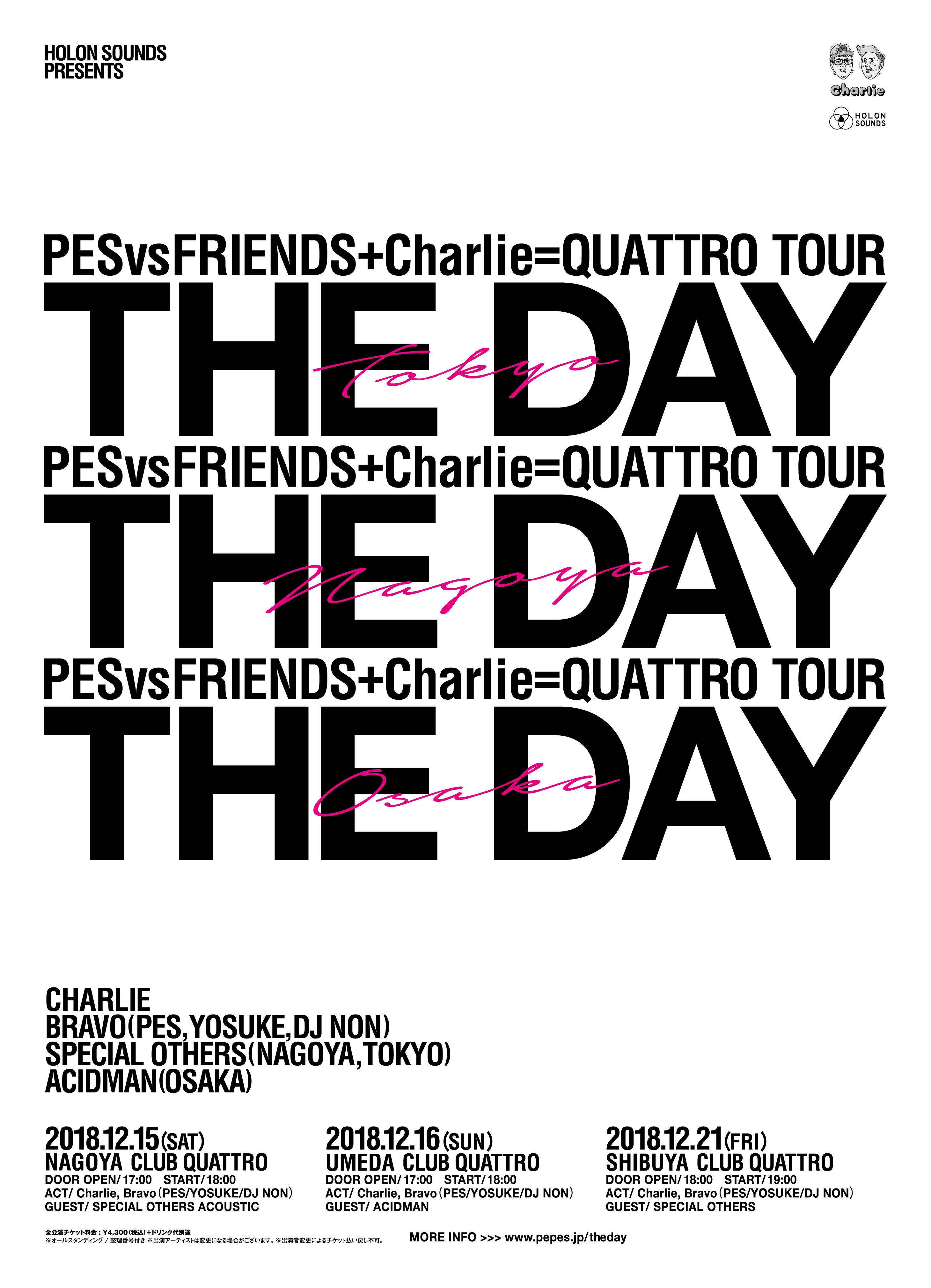 【THE DAY】 ポスタープレゼントキャンペーン
