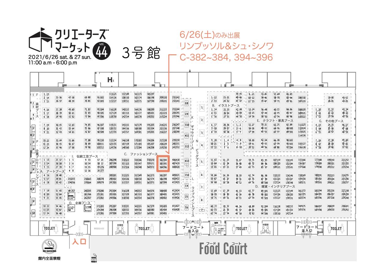 【イベント】6/26 名古屋クリエーターズマーケット出展します
