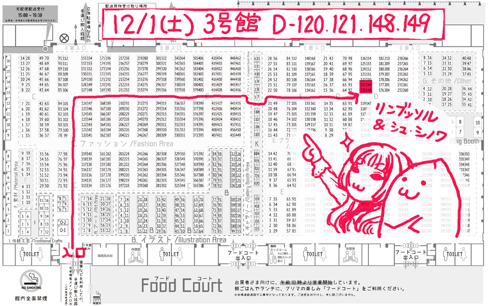 【イベント出展】12/1 「名古屋クリエイターズマーケット」に出展します。