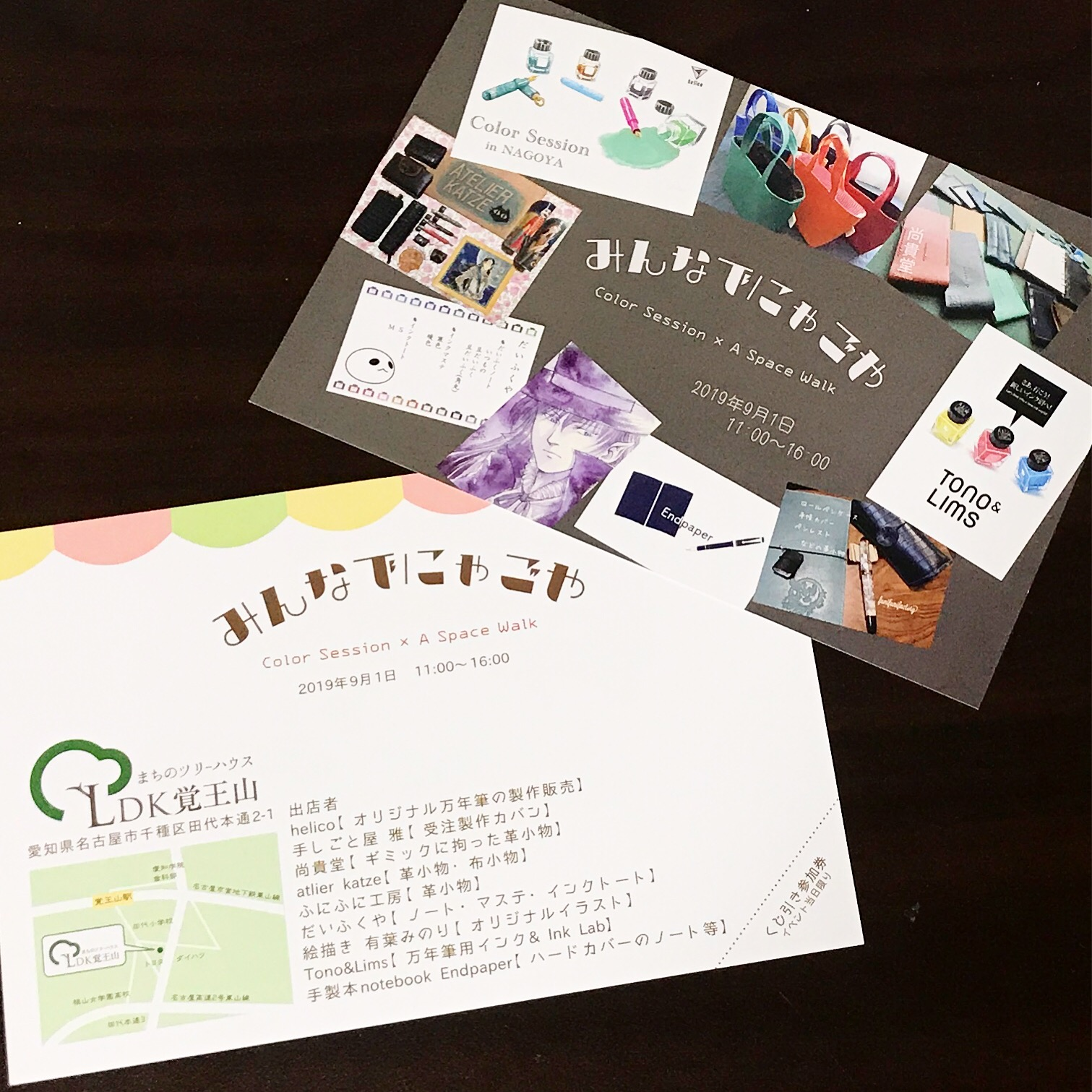 【イベント / 委託】9/1(日) 「みんなでにゃごや」にコラボ手製本ノートを出品します。