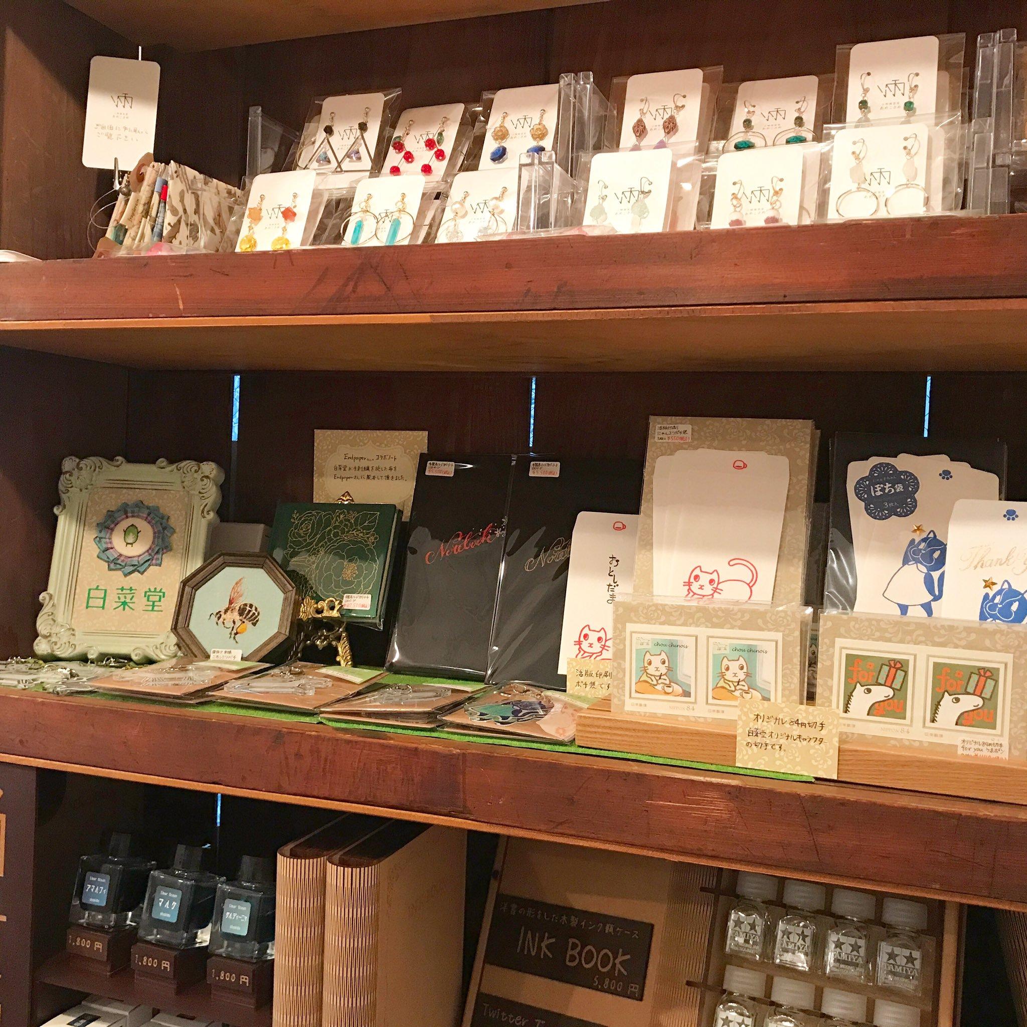 【委託出展】手製本notebook Endpaper さんの新店舗でお世話になります。