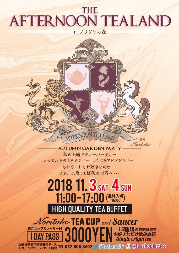 【イベント出展】11/3・4  @名古屋 ノリタケの森 「アフタヌーンティーランド」に出展します。