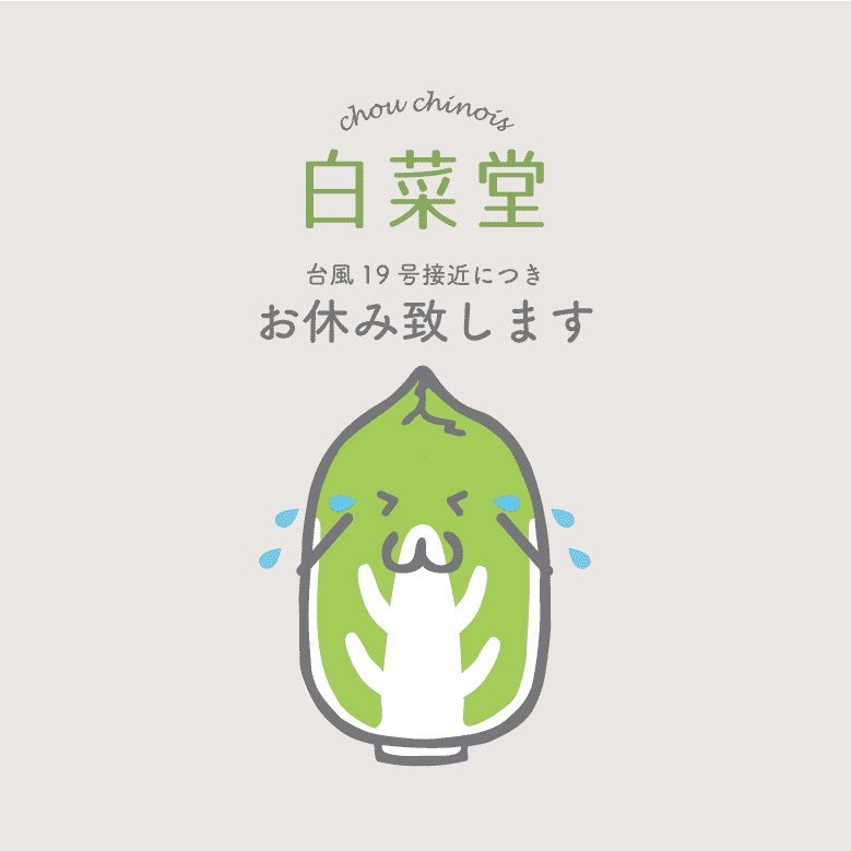 白菜堂 web shop お休みのお知らせ