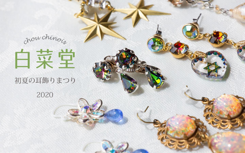 【5/15更新】「 初夏の耳飾りまつり」10%OFFクーポン付で開催日を変更致します!