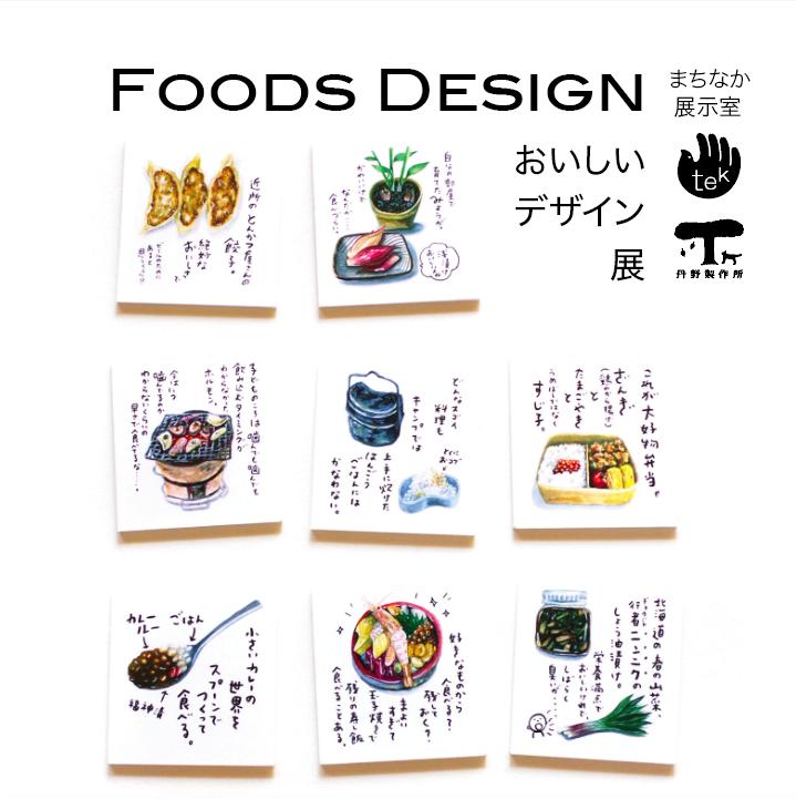 tekのへや(まちなか展示室)企画展vol.3「おいしいデザイン」展