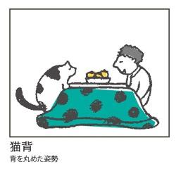 [おまけ] らくがきページ/猫だらけ編