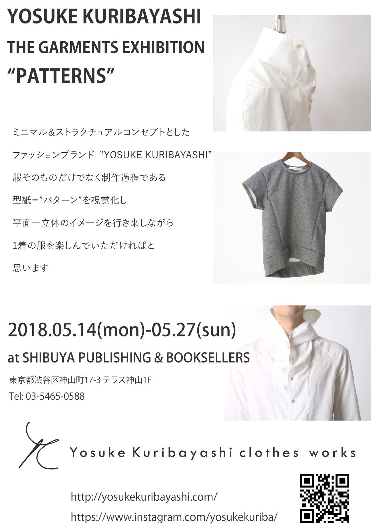 "Yosuke Kuribayashi  Exhibition ""PATTERNS"""