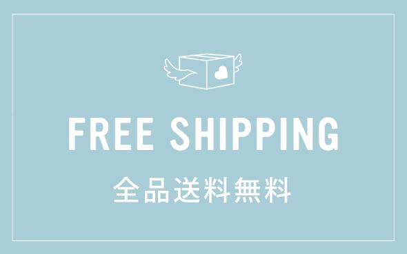 期間限定!全商品・国内送料無料です。