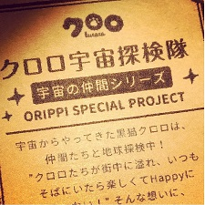 ☆☆Orippi Special Project -クロロ宇宙探検隊 宇宙の仲間シリーズ-☆☆