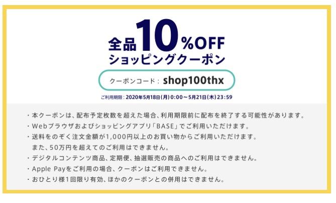 (終了)《期間限定》10%offクーポン配布!!