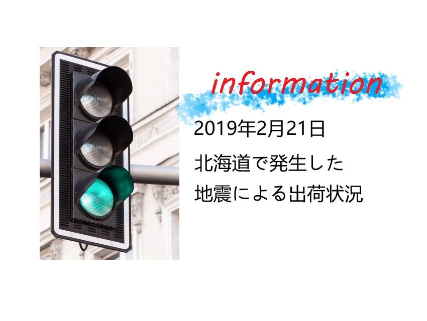 2019年2月21日北海道で発生した地震による出荷状況のお知らせ
