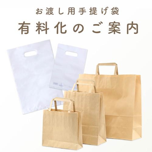 【お知らせ】オンラインショップ 手提げ袋 有料化について(4/1〜)