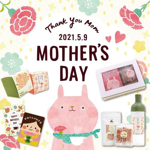 ありがとうのお便りを届けよう!ごえん茶の母の日ギフト(チャヨリ編)