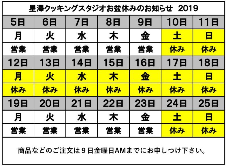 2019年お盆休みのお知らせ