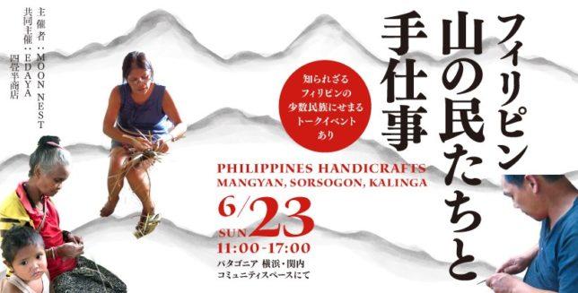 2019年6月23日 横浜・フィリピンの山の民たちと手仕事