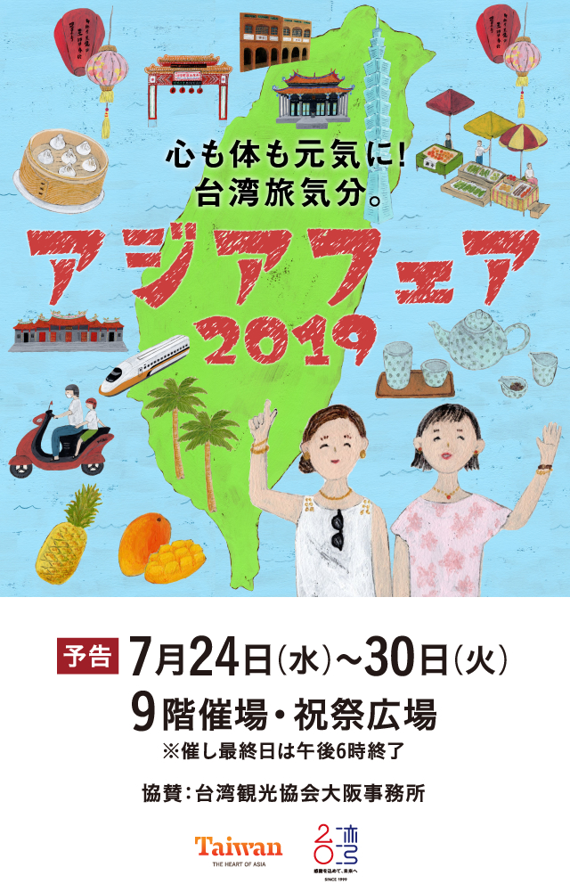 2019年7月24日(水)〜30日(火) 大阪・阪急うめだ本店 【アジアフェア2019】に出展します