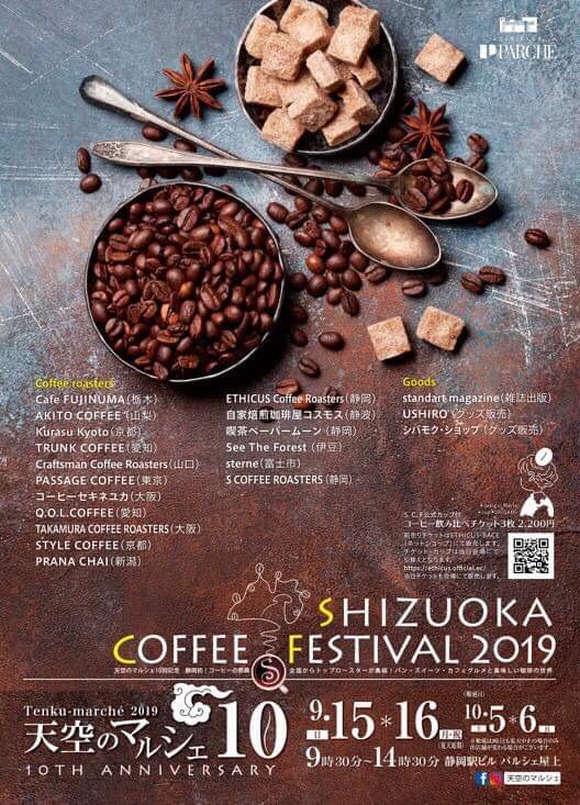 SHIZUOKA COFFEE FESTIVAL 2019