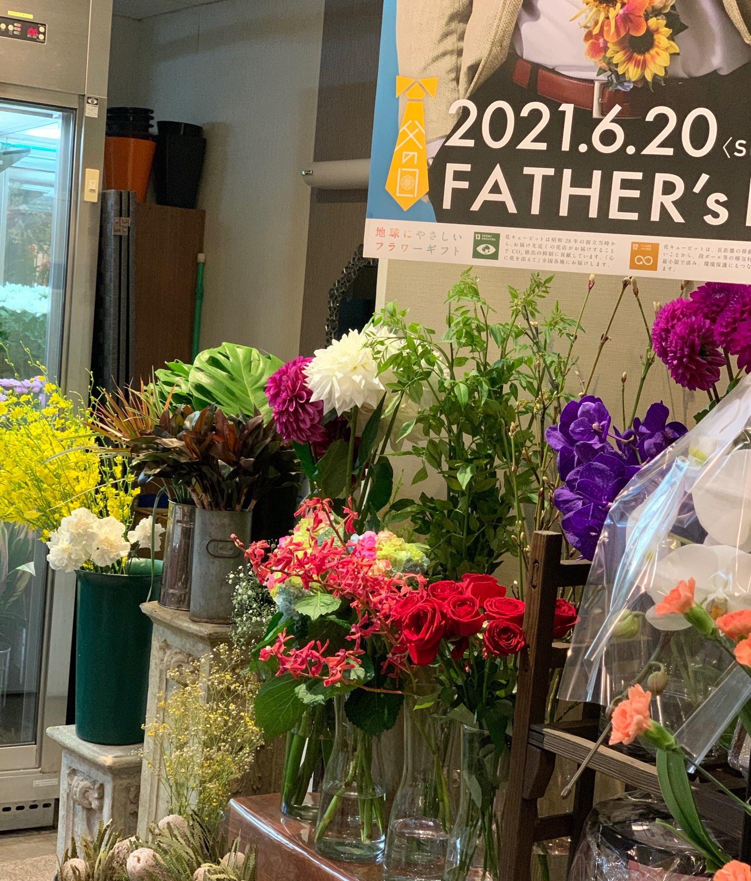 変わった花がいろいろ入荷しています