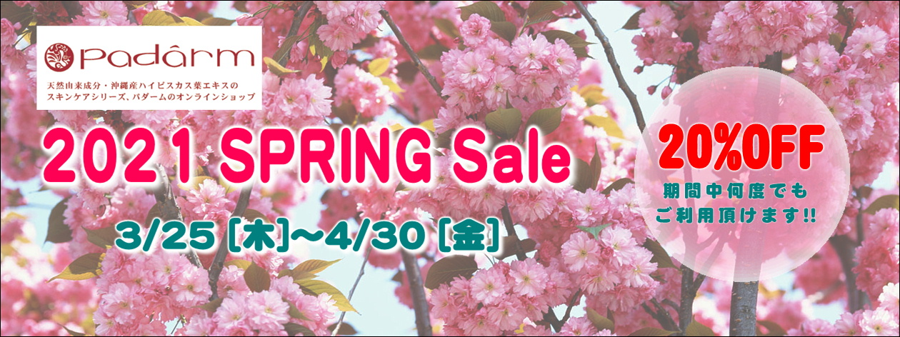 Padarm(パダーム)春のキャンペーン