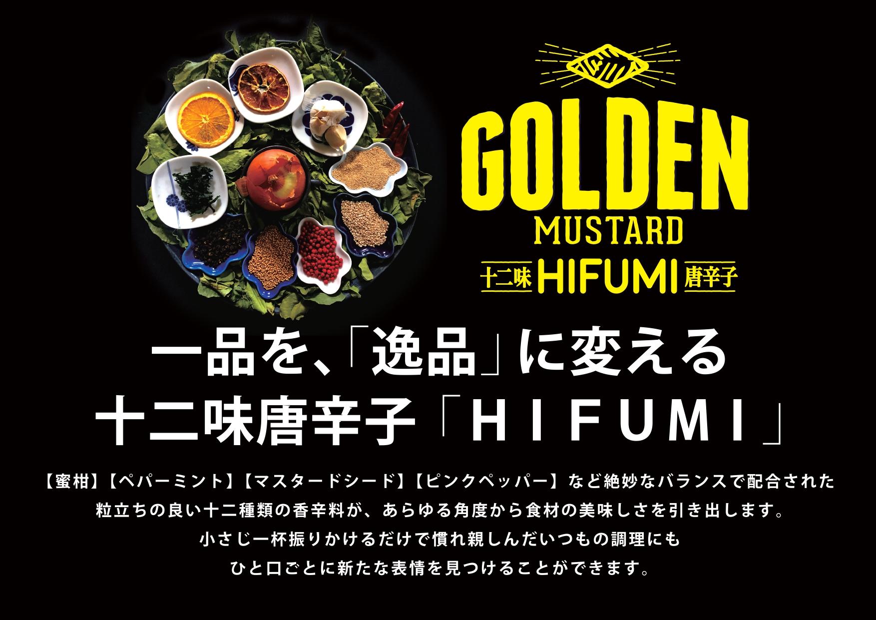 【新発売】十二味唐辛子「HIFUMI」