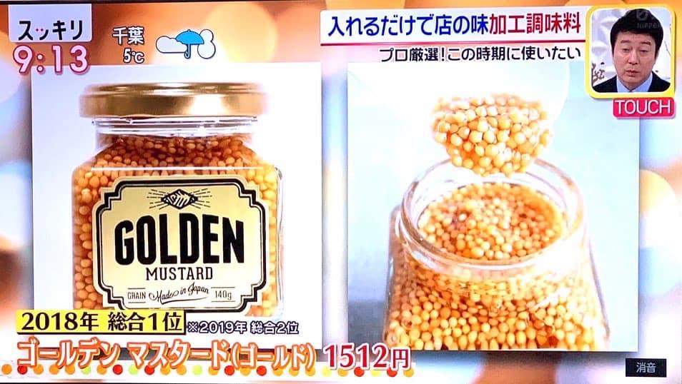 日本テレビ系列「スッキリ」で紹介されました