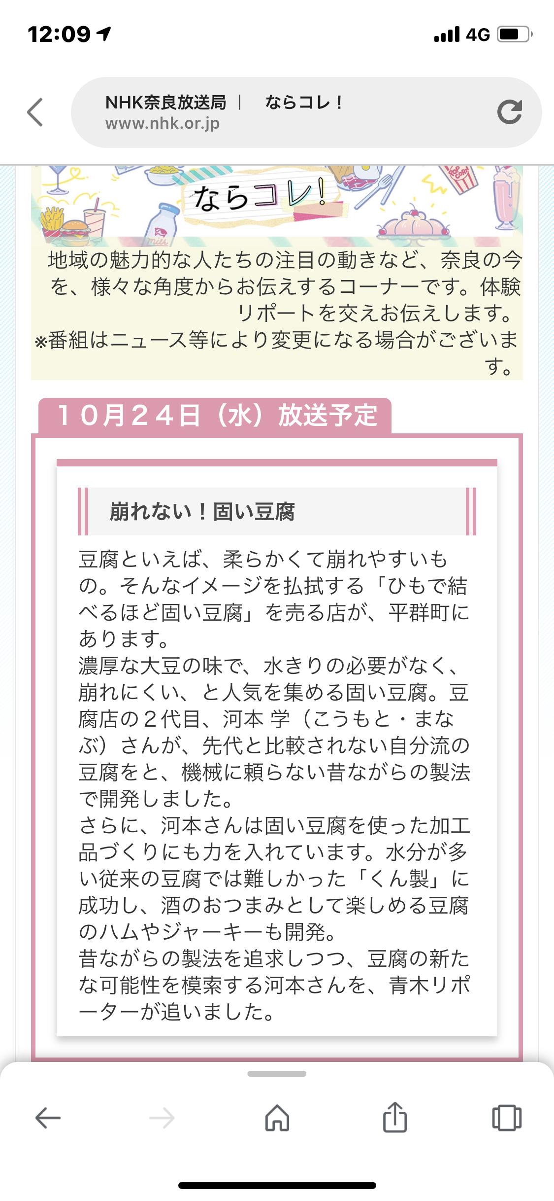 先日NHKの奈良ナビと言う番組で密着取材受けました。