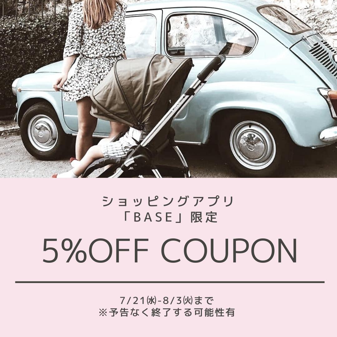 ショッピングアプリ「BASE」5%offサマークーポンのお知らせ