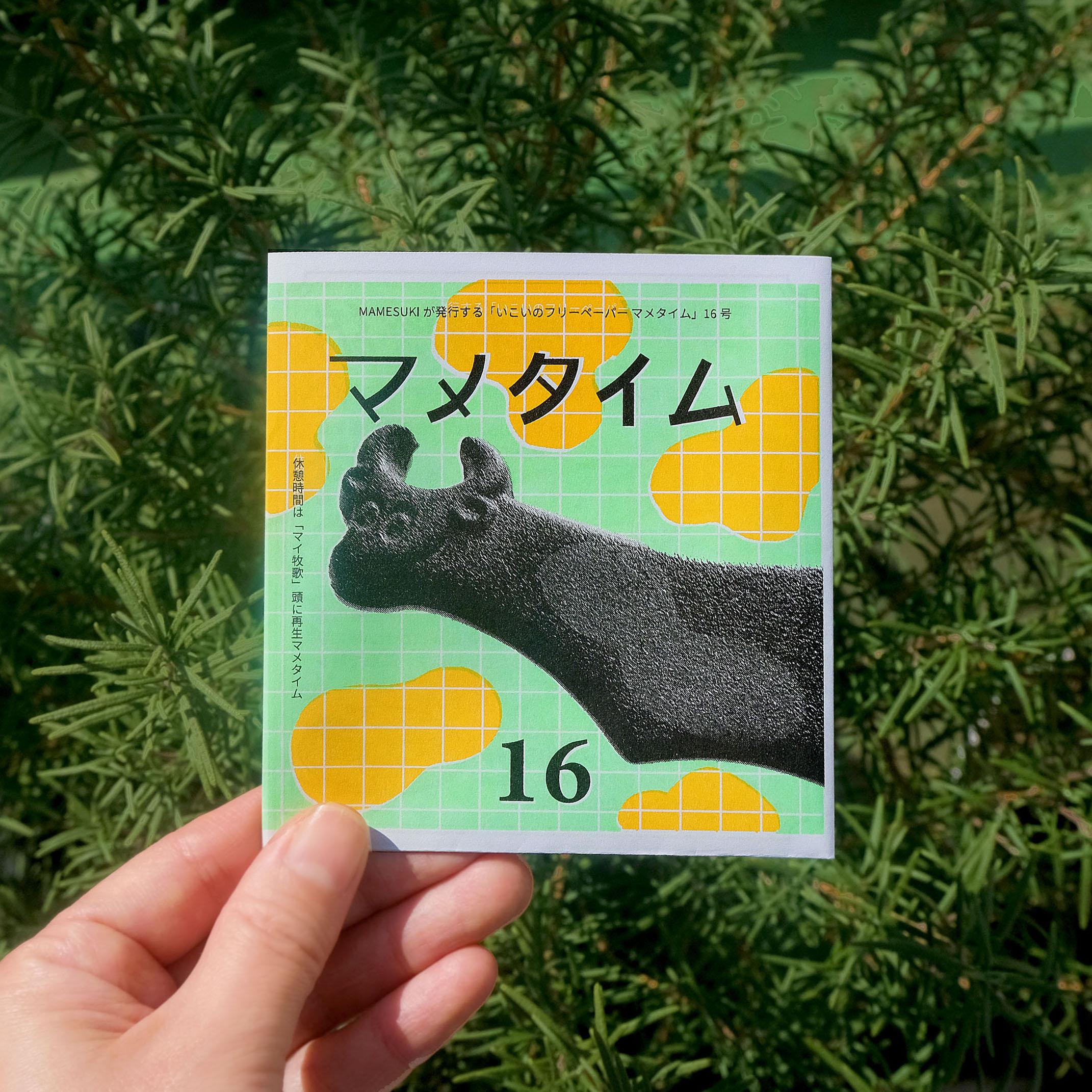 MAMESUKIが発行する「いこいのフリーペーパー マメタイム」16号が完成しました