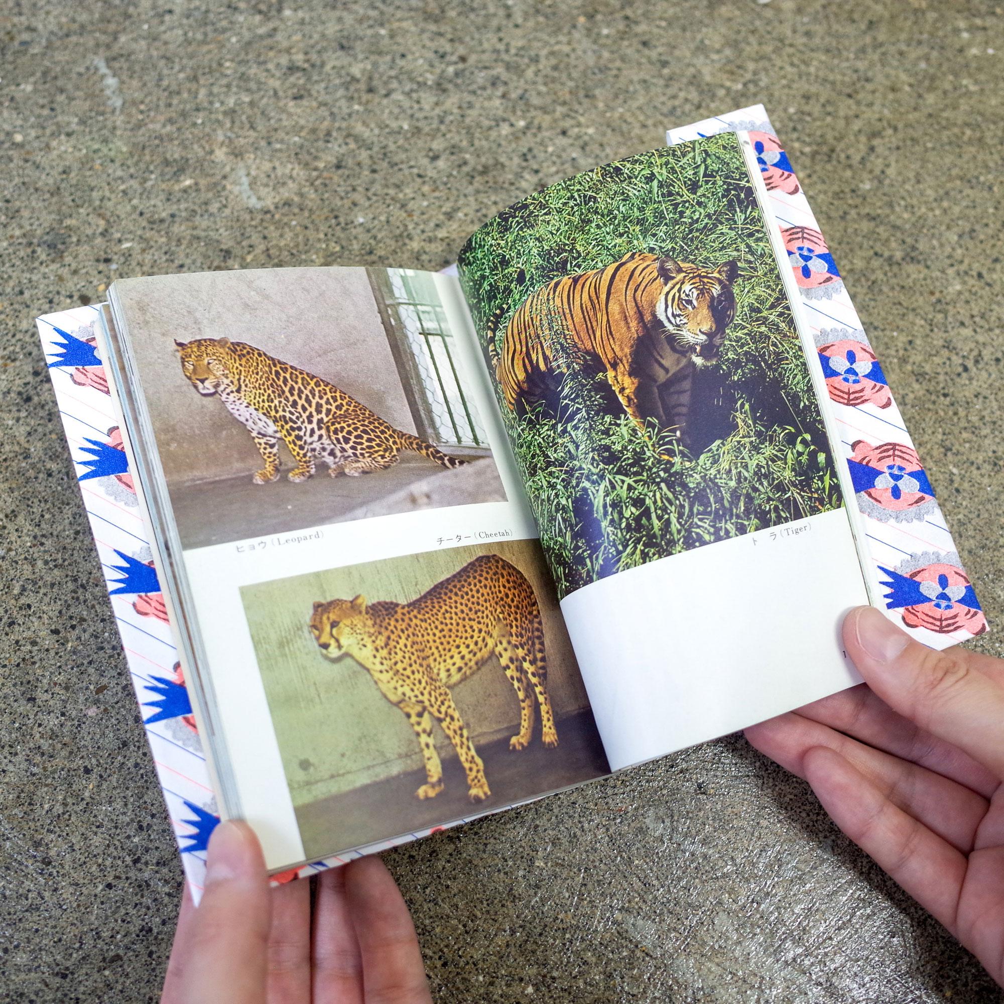 【MAMESUKI パターンペーパー活用法】ブックカバーの折り方