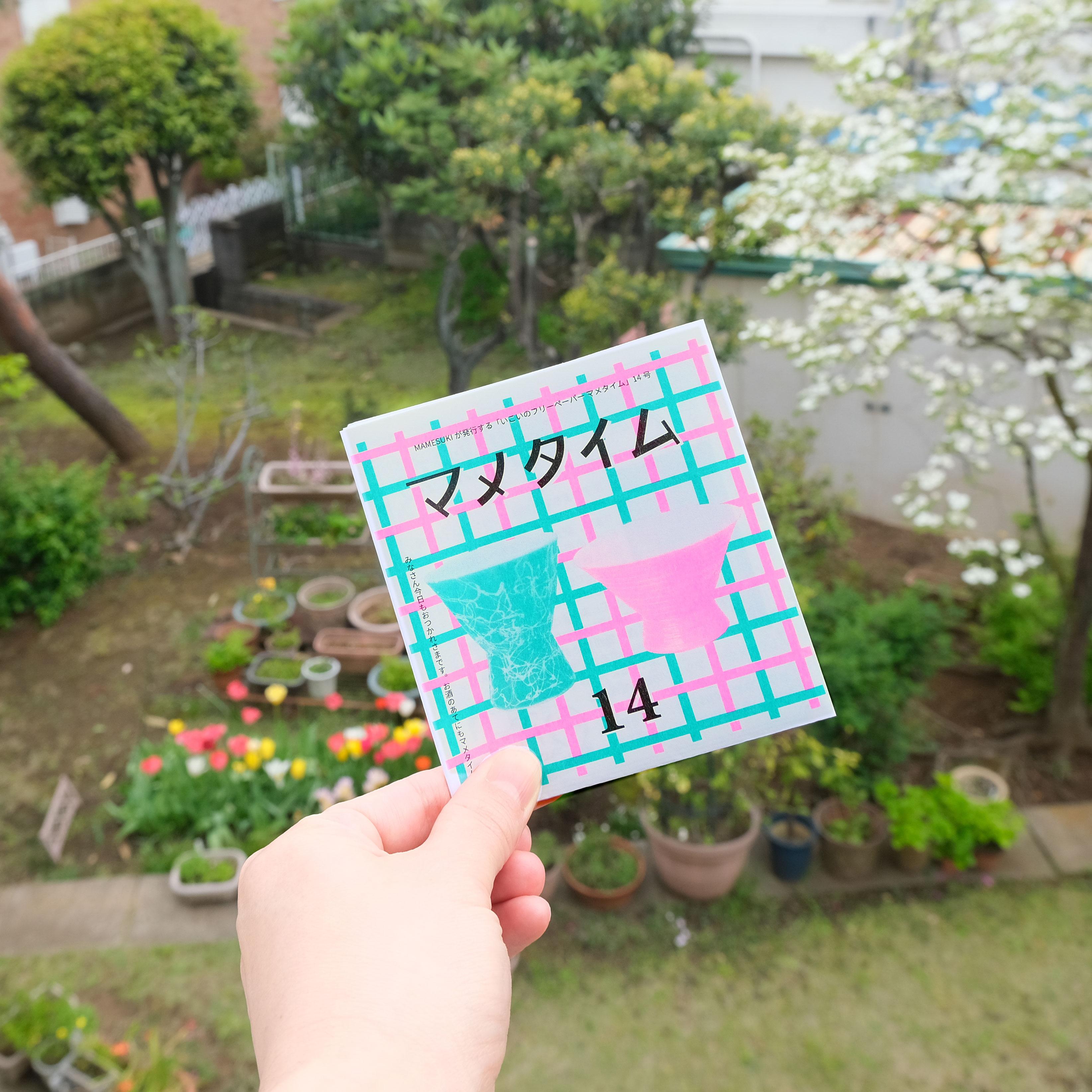 MAMESUKIのフリペーパー「いこいのフリーペーパー マメタイム」14号を発行しました
