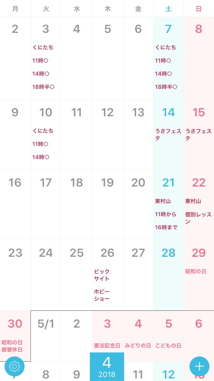 2018年4月のレッスンカレンダー