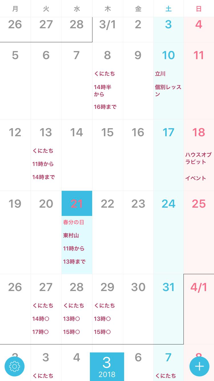 2018年3月のレッスンカレンダー