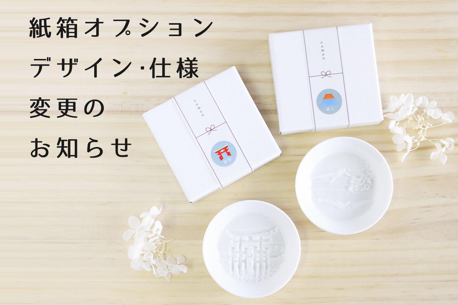 『フォトリアル醤油皿-enman-』紙箱オプション デザイン・仕様変更のお知らせ