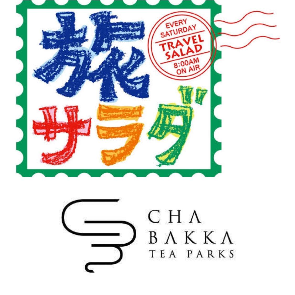 「朝だ!生です旅サラダ」×「CHABAKKA TEA PARKS」第4部