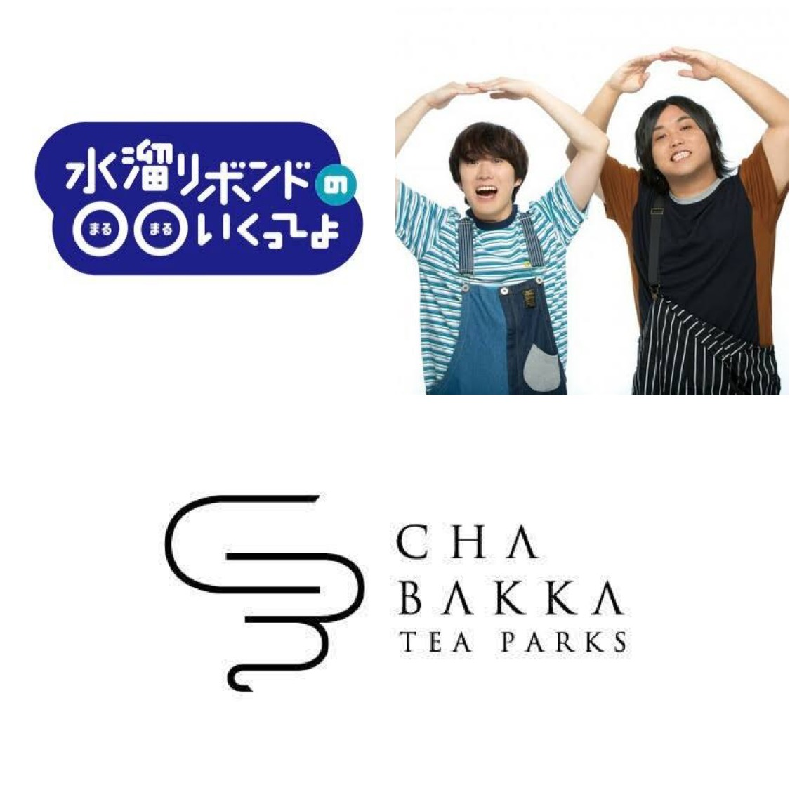 「水溜りボンドの〇〇行くってよ」×「CHABAKKA TEA PARKS」