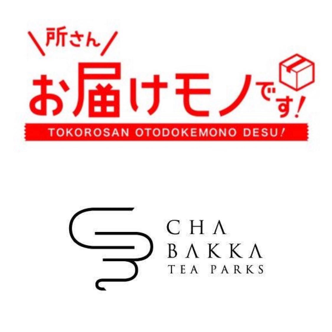 「所さんお届けものです!」×「CHABAKKA TEA PARKS」